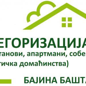 Информација за физичка лица пружаоце угоститељских услуга у објектима домаће радиности и сеоског туристичког домаћинства