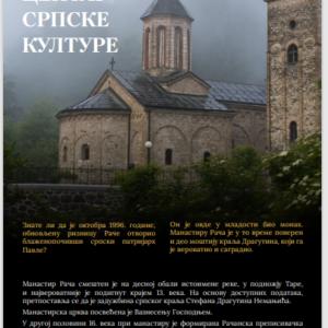 Средњовековно благо Западне Србије